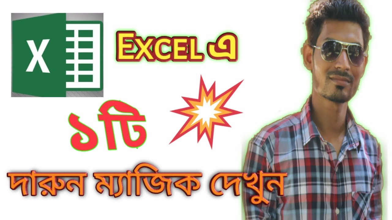 MS Excel Best Magic Tricks 2020 ll Excel Tips And Tricks By TUBER HASIB_BD TECH