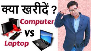 Laptop vs Computer – Which is Better क्या है बेहतर लैपटॉप या डेस्कटॉप