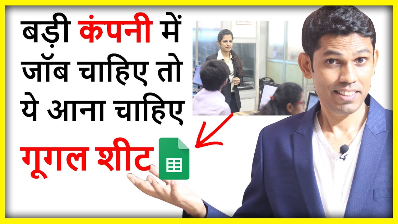 Google Sheet Full Tutorial in Hindi – Every excel user should know What is google sheet?
