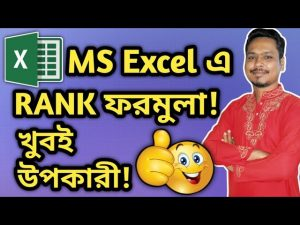 How to Use RANK Formula In MS Excel | MS Excel Tips And Tricks In Bangla