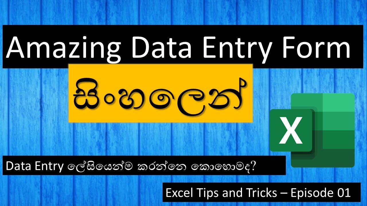 Amazing and Simple Data Entry Form Excel: Sinhala ▶ Excel Tips and Tricks – Episode 01 (Sinhalen)