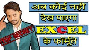 Top Secret trick how to hide formula in excel || Hidden tips & Tricks to make you excel expert