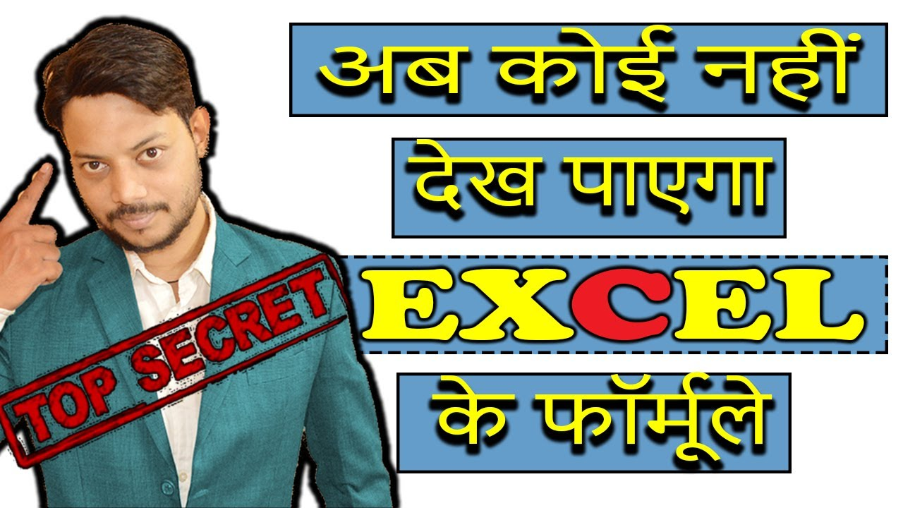 Top Secret trick how to hide formula in excel || Hidden tips & Tricks to make you excel expert