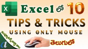 10 Tips using Mouse in Ms-Excel Telugu || Latest || computersadda.com