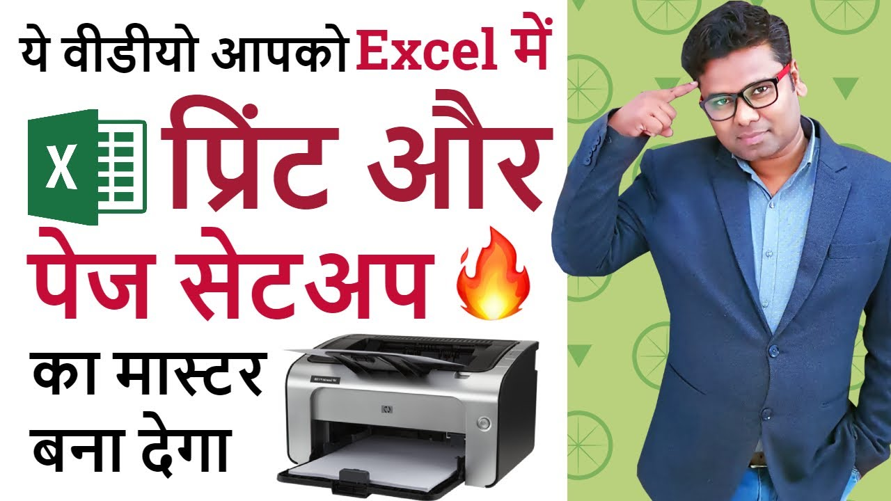 Excel Print Page Setup | Printing Tips for Excel | How to Print in Excel |Every Excel User Must Know