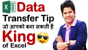 Save Time with This Excel Data Transfer Tips – Master Sheet to Multiple Sheet Automatically