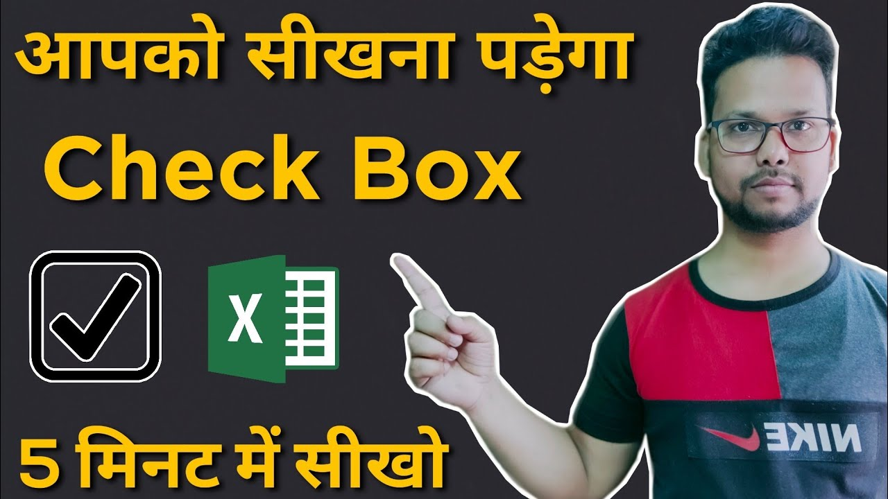 How to Create Check Box in MS Excel | Tips & Tricks in Hindi