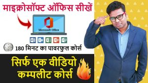 Become a Microsoft Office Expert With Complete MS Office Tutorial in Hindi