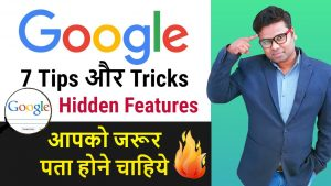 7 Google Tips Tricks & Hidden Features in 2020