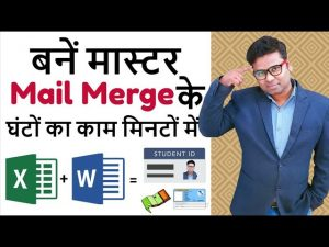 Mail Merge MS Word Excel   Create Automatic ID Cards, Labels, Student Database With Photo Mail Merge