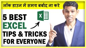 Best 5 Excel Tips and Tricks in 2020 Hindi – Every Excel user Must know