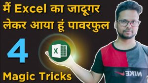 4 Powerful Excel Sheet Tips and Tricks that's make you Expert in MS Excel | Magic Tricks Part 25