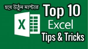 Top 10 Superb Excel Tips & Tricks || MS Excel Secret Tips You Must Know