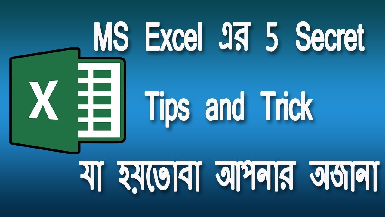 👍 MS Excel Best 5 Tips And Tricks || MS Excel Bangla Tutorial 2019
