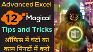 12 Most Useful MS Excel Tips and Tricks for Office Work | Excel Magic | Advanced Excel
