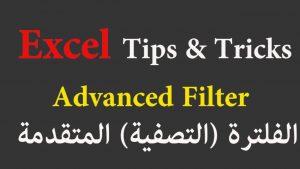 Excel Tips and Tricks advanced Filter التصفية المتقدمة في الاكسيل