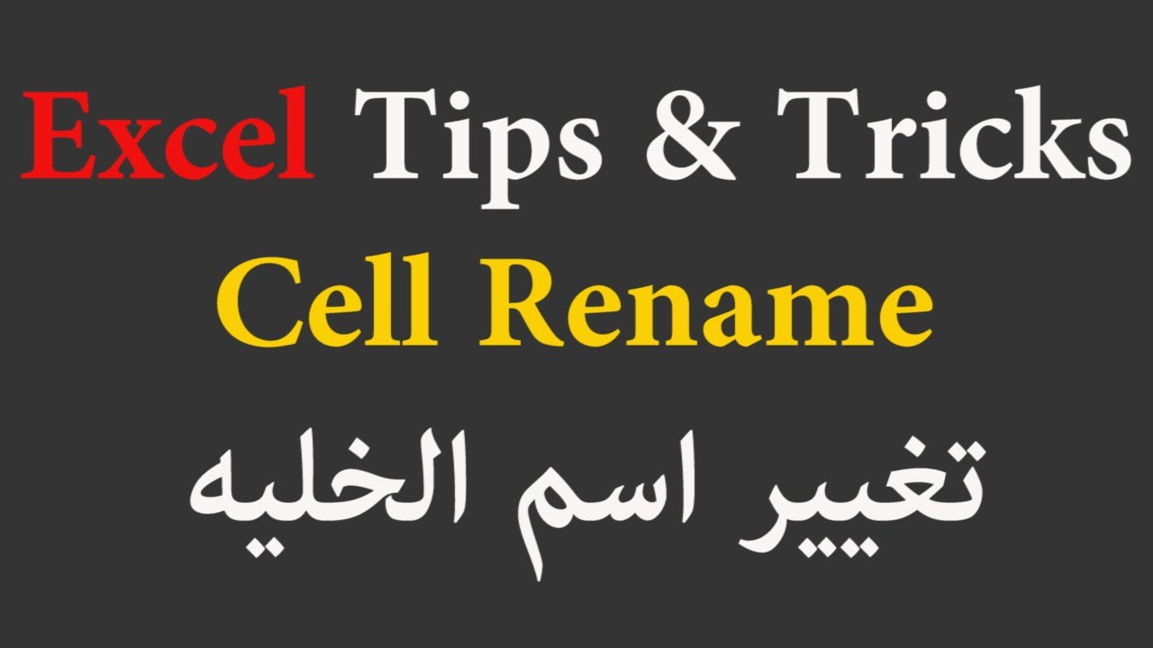 Excel Tips & Tricks Create a named Constant خدعة الاكسيل الرهيبة تغيير اسم الخلية واستخدمها بالمعادل