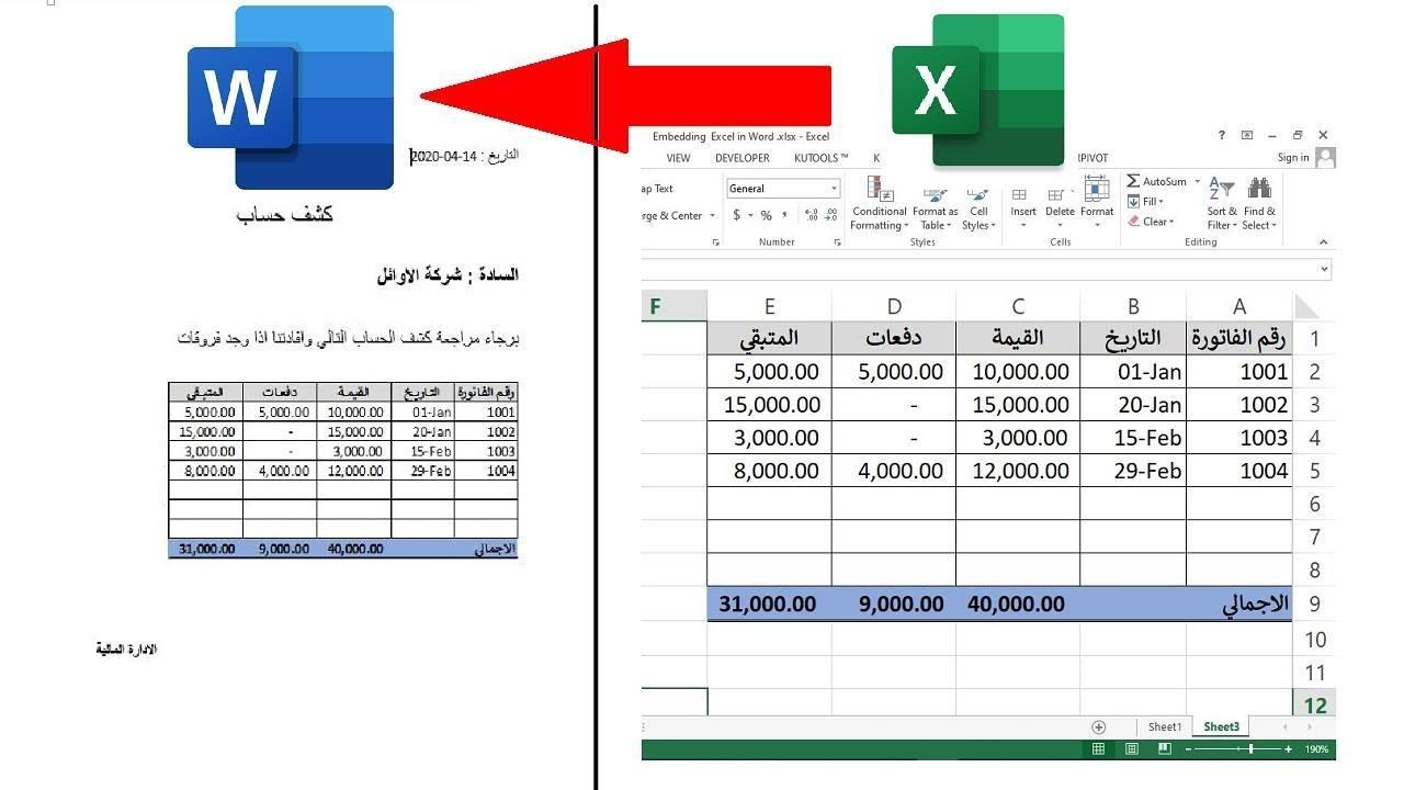 EXCEL TIPS AND TRICKS embed excel table in word file دمج جدول الاكسيل في الورد