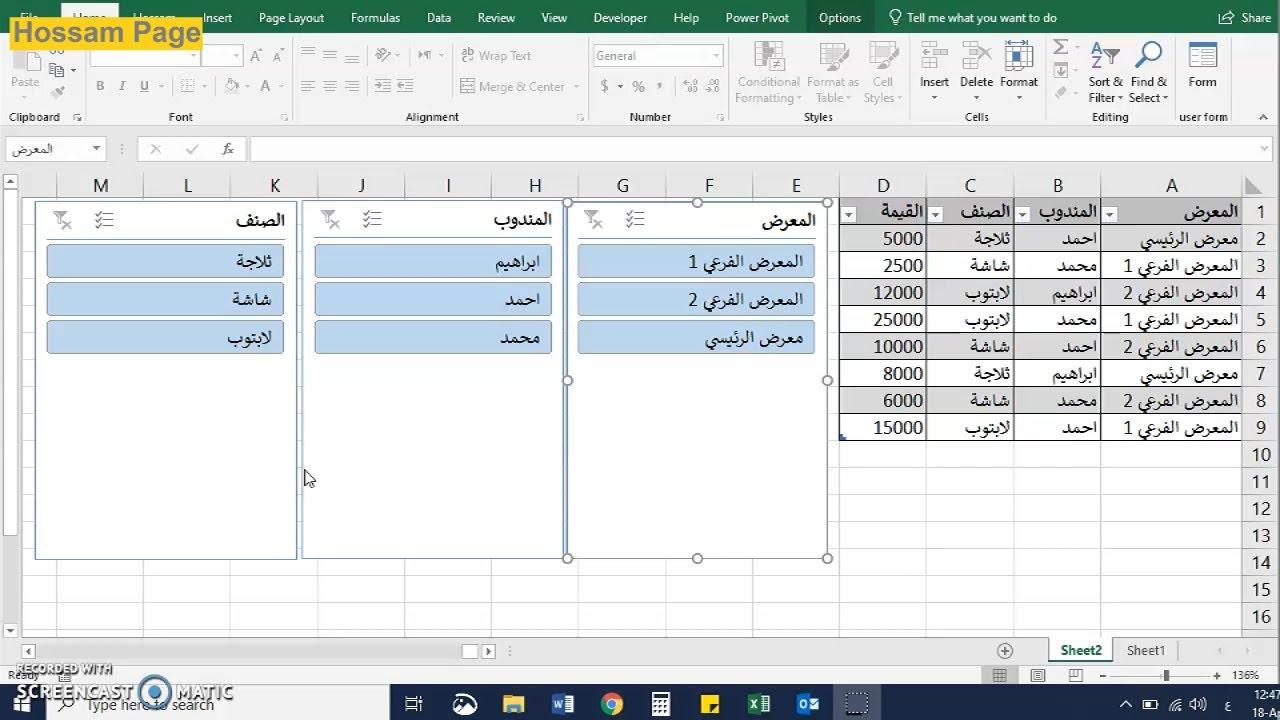 Excel Tips & Tricks filter by Slicers الفلترة باستخدام الشرائح