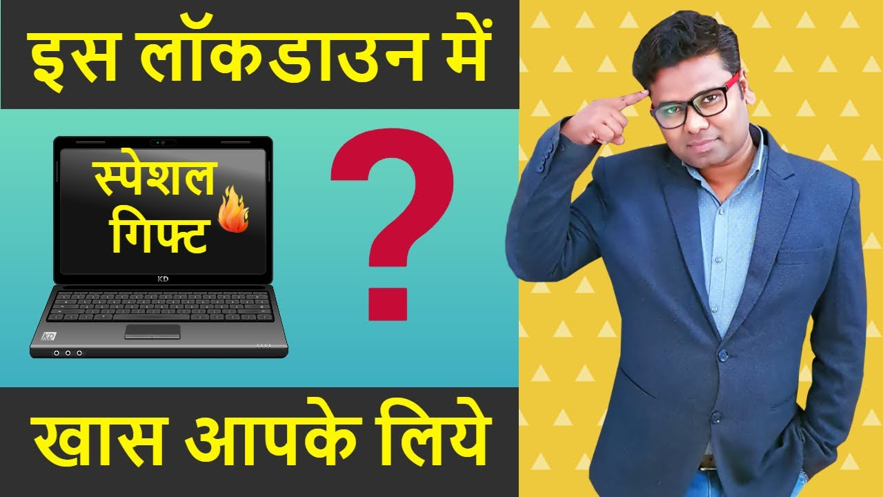 Special Gift For You In This Lockdown | learn computer skills at home With My Computer Course