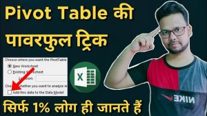 Create Pivot Table from Multiple Excel Sheets | Advanced Pivot Table Tips & Tricks in Hindi