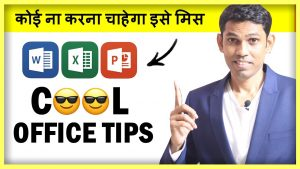 Cool Tips of Word, Excel, PowerPoint that every Ms-Office users should not miss