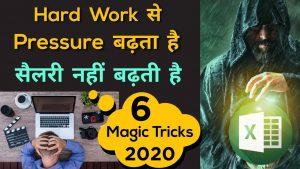 एक्सेल की 6 दमदार मैजिक ट्रिक्स | MS Excel Magic Tricks for 2020