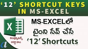 12 Ms-Excel Shortcuts in Telugu || Time Saving Tricks || www.computersadda.com ||
