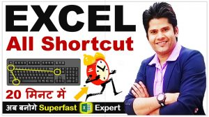 Excel Shortcut Keys 2020 Hindi | Most Useful Excel Shortcuts | Keyboard Shortcuts You Should Know