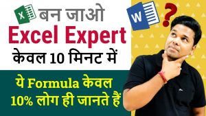 Become Excel Master With These 5 Useful Sum Formula | Every Excel User Must Know