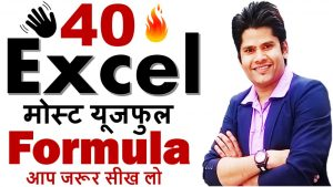 40 most useful excel formula and functions – excel formulas in hindi –  formula tutorial