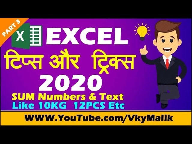 Excel Best Tips and Tricks in Hindi | Advance Excel Tips and Tricks in Hindi 2020