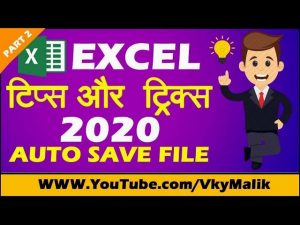 How to Save Excel File Automatically | Best Excel Tips and Tricks in Hindi 2020