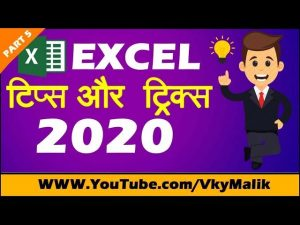 Excel Best Tips and Tricks in Hindi 2020 | Excel Tips and Tricks for Beginners 2020 | Vky Malik