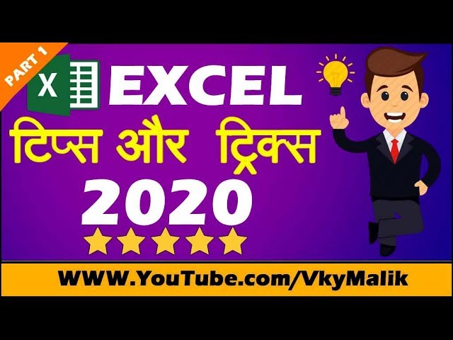 Best Excel Tips and Tricks in Hindi | Every Excel User Must Know | Advance Excel Tricks 2020