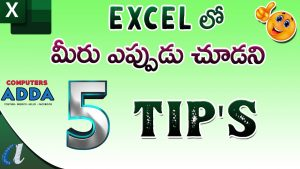 # 5 New Most Use full Tips in Ms-Excel Telugu || Formula Tips || Computersadda.com