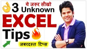 Best 3 Unknown Excel Tips You Dont Know 2020 – Excel user should know