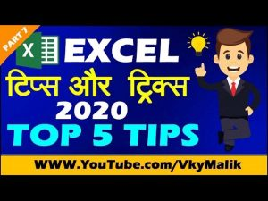 Best 5 Excel Tips and Tricks in 2020 Hindi | Every Excel user Should Must know | Vky Malik