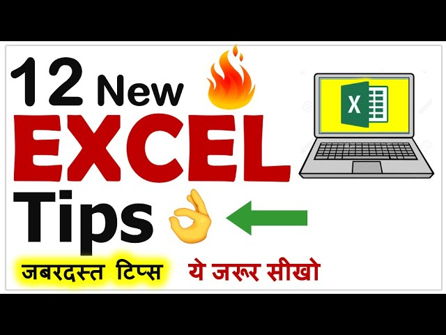 Top 12 Excel Tips You Need To Know – Excel Tips and Tricks 2020 in Hindi
