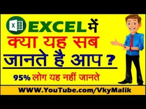 Best Excel Magic Tricks in Hindi 2020 | Excel Tips and Tricks in Hindi