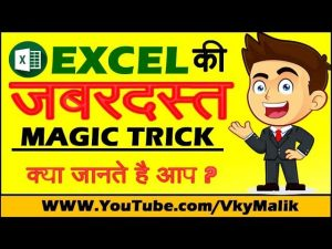 Excel Tips and Tricks in Hindi 2020 – Every Excel User Must Know | Advance Excel Tips 2020 in Hindi