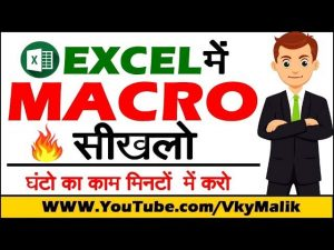 How to Use Macro in Excel in Hindi | Advanced excel Tips 2020 in Hindi | Macro in Excel in Hindi