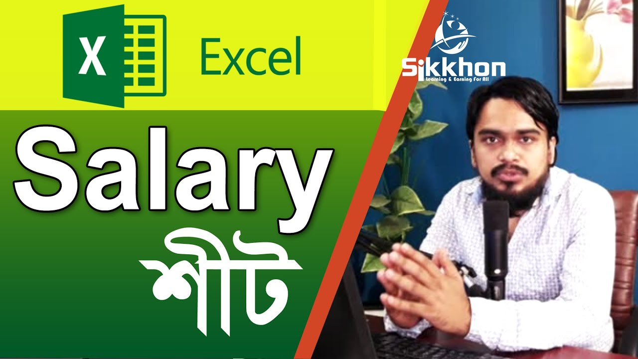 Salary Sheet | MS excel salary sheet in bangla | Excel tips tricks | Sikkhon