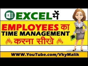 Employee Time Management System in Excel | Advance Excel Tips and Tricks in Hindi