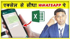 Excel Tricks to Send Message from Excel to Whatsapp | Excel Tips and Tricks 2020 Hindi
