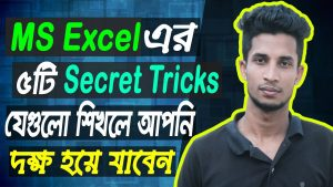 MS Excel Top 5 Advanced Tips And Tricks || MS Excel Bangla Tutorial 2020 | Best Time Saving Tricks