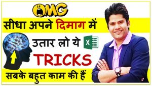 OMG Excel Tricks That Can Impress Everyone 2020 ( Bonus Trick Included ) Hindi