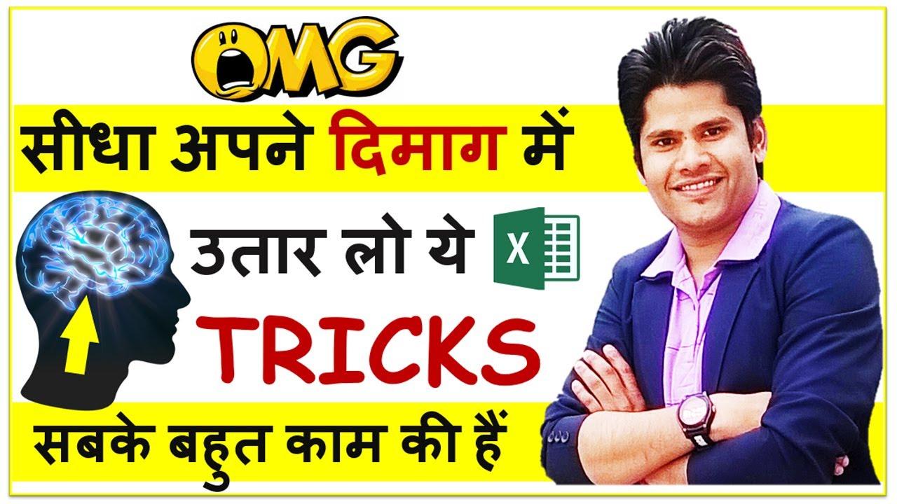 OMG Excel Tricks That Can Impress Everyone 2020 ( Bonus Trick Included ) Hindi