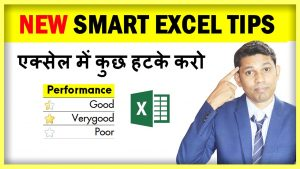 New Smart Excel tips for all excel users