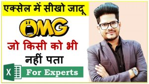 Excel Magic Trick ( You've Never Heard Of! ) 2020 Hindi  – Everyone Should Know